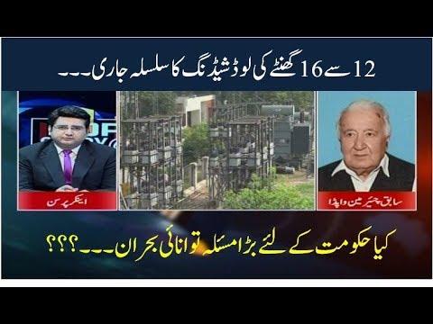 05 August 2018 Top Story @ 7 | Kohenoor News Pakistan