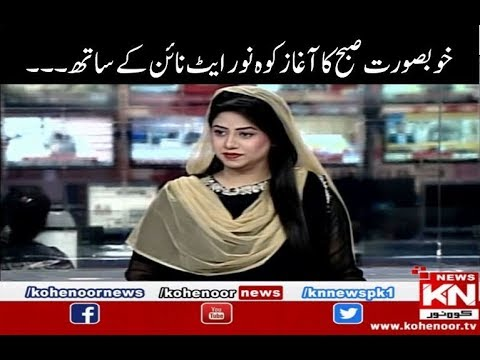 Kohenoor@9 07 December 2018 | Kohenoor News Pakistan