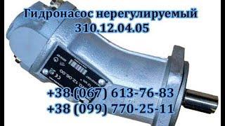 Гидронасос нерегулируемый 310.12.04.05