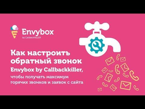 Видеообзор Обратный звонок Envybox