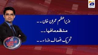 Aaj Shahzeb Khanzada Kay Sath   27th January 2020