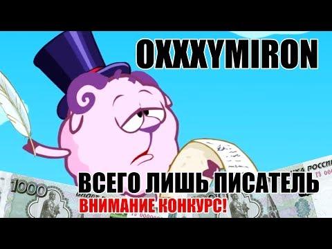 Оксимирон - всего лишь писатель   КОНКУРС!!!!