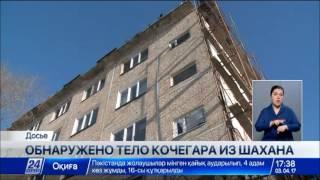 Найдено тело кочегара, который работал в котельной рухнувшего дома в Шахане