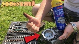чистка дроссельной заслонки поло седан 2012 года решение вибрации автомобиля (реальный способ)