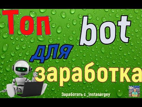 как заработать в телеграмме новичку (@TegMoRobot) Топ bot для заработка без вложений