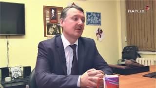 Игорь Стрелков. Оценка событий на Донбассе.