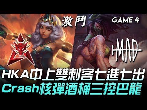 HKA vs MAD HKA中上雙刺客七進七出 Crash核彈酒桶三控巴龍!Game 4