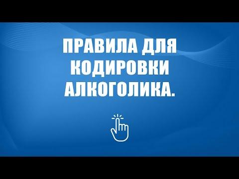 Кодирование алкоголизма в стационаре в Москве | Моя семья - моя крепость