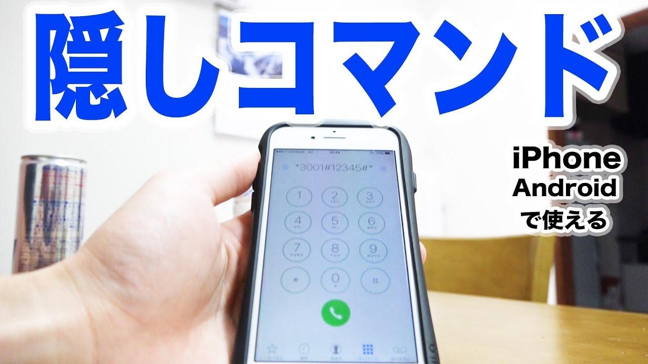 iPhoneで*3001#12345#*に電話すると隠しアプリが起動する!! #スマートフォン #裏技