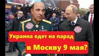 Нужно ли 9 мая отправить делегацию из Украины в Москву на парад