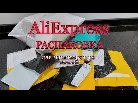 БОЛЬШАЯ Распаковка Товаров с AliExpress!!! 🤩🥳 Для маникюра, дома и быта 👍
