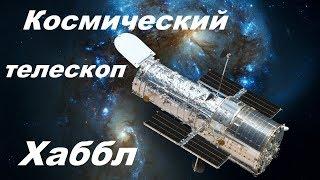 Телескоп Хаббл – космическое путешествие