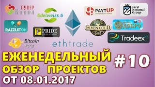 #10 ЕЖЕНЕДЕЛЬНЫЙ ОБЗОР ПРОЕКТОВ ОТ 08.01.2017