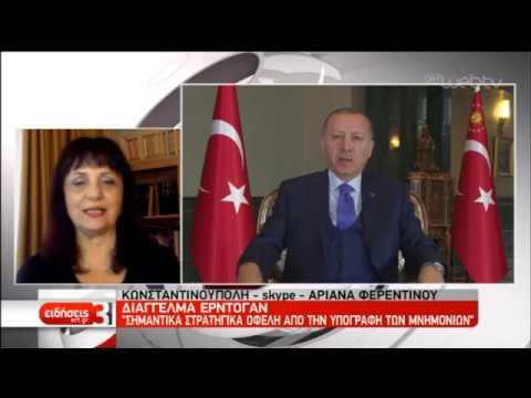 Διάγγελμα Ερντογάν : Σημαντικά στρατηγικά οφέλη από την υπογραφή των μνημονίων | 31/12/2019 | ΕΡΤ