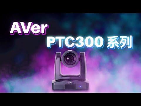 AI 自動追蹤 PTZ 攝影機
