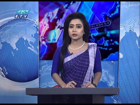 01 Am News || রাত ১ টার সংবাদ || 03 December 2020 | | ETV News