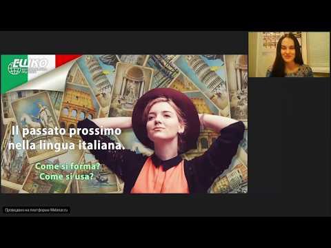 Итальянский язык. Образование и использование прошедшего сложного времени.