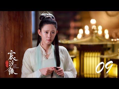 宸汐緣 Love And Destiny 09 張震 倪妮 CROTON MEGAHIT Official