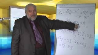Лекция 14: Линейная регрессия и корреляция