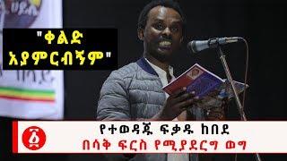 "Ethiopia: የተወዳጁ ፍቃዱ ከበደ  በሳቅ ፍርስ የሚያደርግ ወግ [""ቀልድ አያምርብኝም""]"