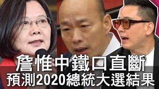 【精華版】詹惟中鐵口直斷!神預測2020總統大選結果?!