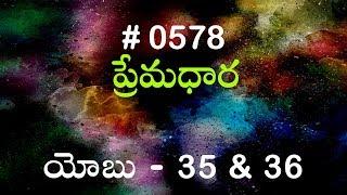 యోబు 37 & 38 (#579) Telugu Bible Study Premadhara - YouTube