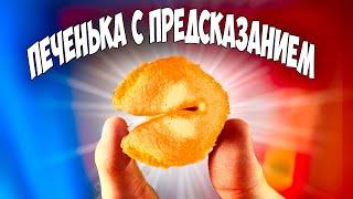 ПОВТОРЯЕМ ЕДУ ИЗ ФИЛЬМОВ /губка боб-печеньки с предсказанием/принцесса и лягушка-суп гамбо/пончики .