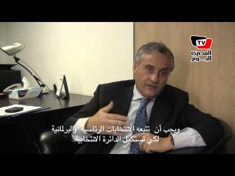 السفير الإيطالي في مصر: الاستفتاء على الدستور خطوة أولى والاقتصاد «أحمق»