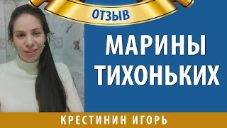 Отзыв Марины Тихоньких о коучинге с 200% гарантией Игоря Крестинина