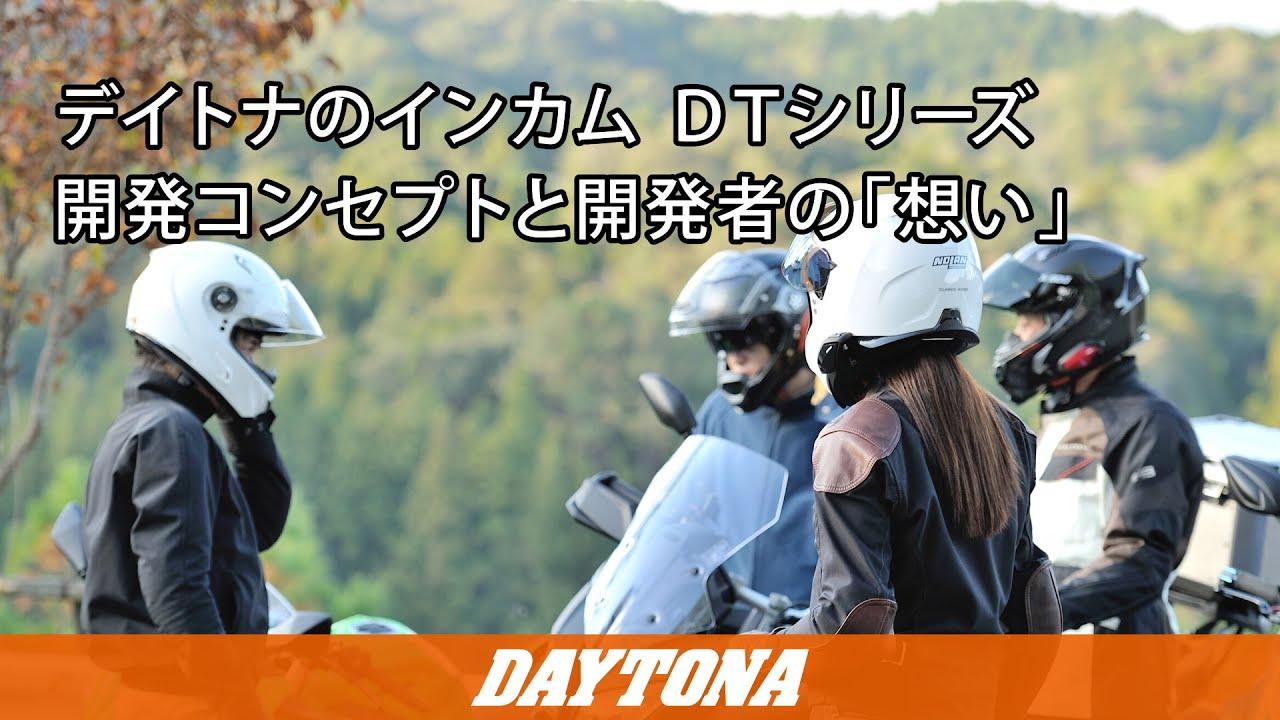 デイトナのインカム DT(ディーティー)シリーズ_開発コンセプトと開発者の「想い」