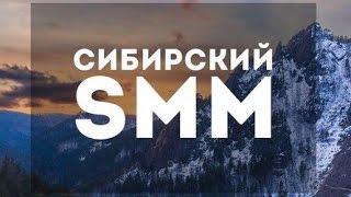 Сибирский SMM. Спикер - Максим Горбунов