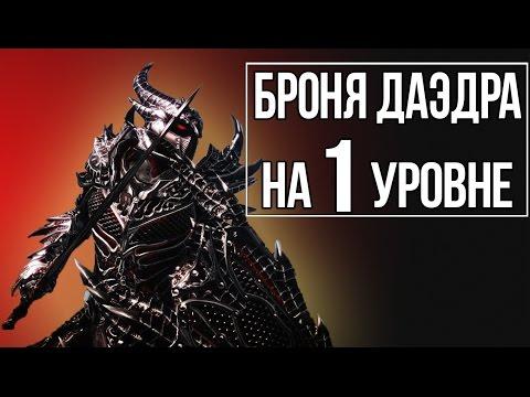 Skyrim - Лучшее ДАЭДРИЧЕСКОЕ Оружие и Броня! ВСЕ Зачарования на первом уровне!