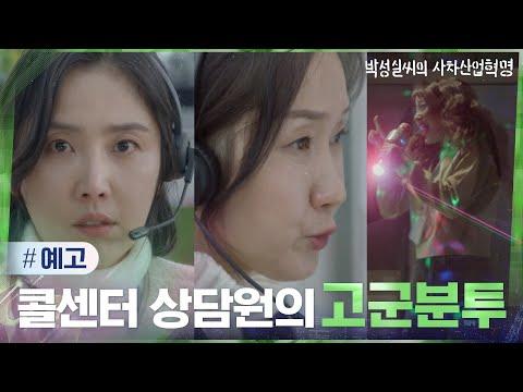 배해선 tvN '박성실 씨의 사차산업혁명' 예고