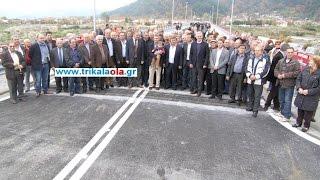 Εγκαίνια νέας γέφυρας Πατραϊκού ποταμού Πύλη Τρικάλων Τρίτη 18-11-2014