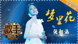 "Angela Chang - Meng Li Hua    ""Singer 2018"" Episode 1【Singer Official Channel】"