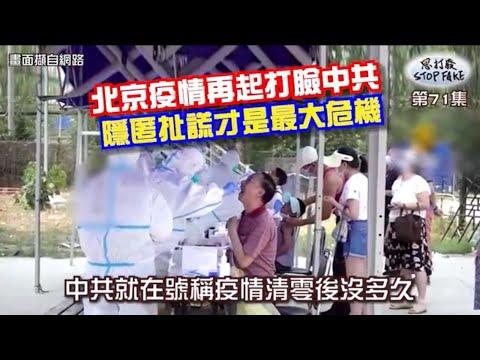 【思打廢-STOP FAKE】第71集 中國北京爆發第二波疫情意外扯出黑心案