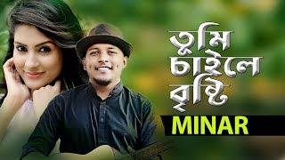 Tumi Chaile Bristy By Minar Rahman | Bangla New Music Video Song 2019