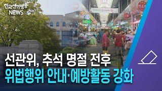 한국선거방송 뉴스(9월 17일 방송) 영상 캡쳐화면