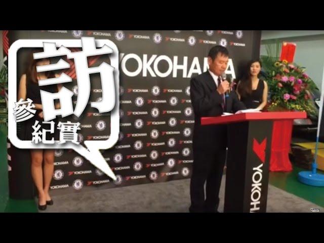 20160626 Yokohama 橫濱輪胎台中神岡店尚豪輪胎開幕