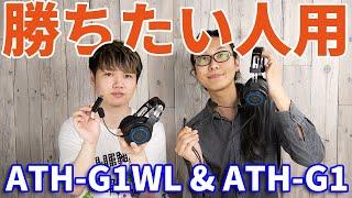 【レビュー】勝ちたい人用!?オーディオテクニカ ゲーミングヘッドセット ATH-G1WL & ATH-G1