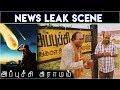 Appuchi Gramam - News Leak Scene | Praveen Kumar | Anusha Naik