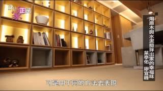 【設計家正團】2013-2-24第32集-2 用原木與水泥攪拌出家的幸福味