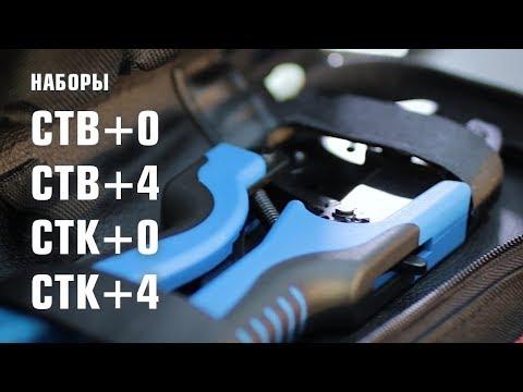 Пресс-клещи в наборах CTB+0, CTB+4, CTK+0, CTK+4 (КВТ)