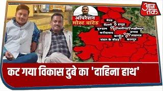 Vikas Dubey Case में पिछले 24 घंटे में क्या-क्या हुआ? | Kanpur Encounter Case