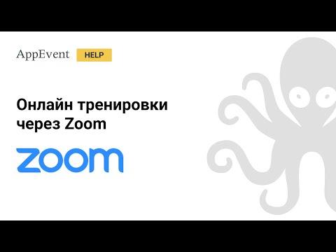 Видеообзор AppEvent