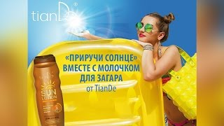 Вебинар: ««Приручи солнце» вместе с молочком для загара от TianDe»