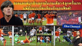 ฮอลแลนด์บุกยิงเยอรมันเกมเดียว 4 ลูกครั้งแรก แพ้ยับแบบนี้สะเทือนถึงแอนฟิลด์(!)