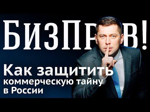 Инструкция по защите коммерческой тайны бизнеса в России   БизПрав #55 | Про права предпринимателе