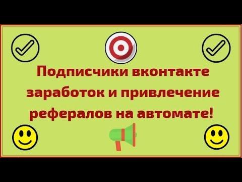 Подписчики вконтакте + заработок и привлечение рефералов на автомате!