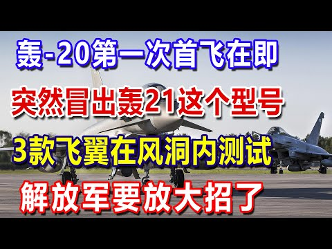 轰-20第一次首飞在即,突然冒出轰21这个型号,3款飞翼在风洞内测试,解放军要放大招了